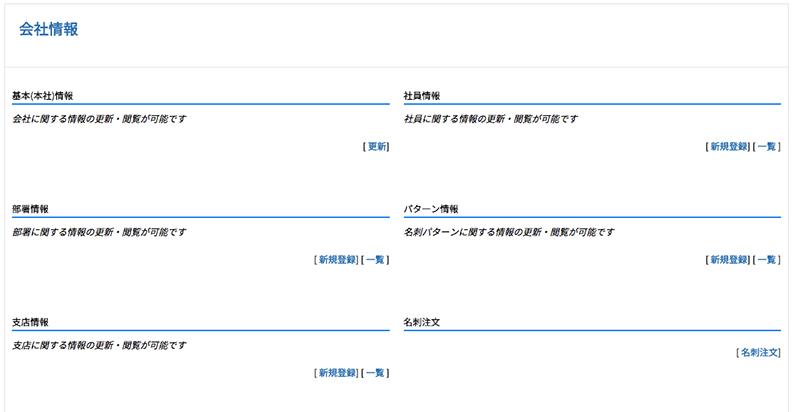 名刺管理マイページ