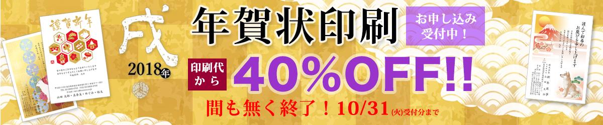 年賀状印刷40%OFFキャンペーン10/31まで