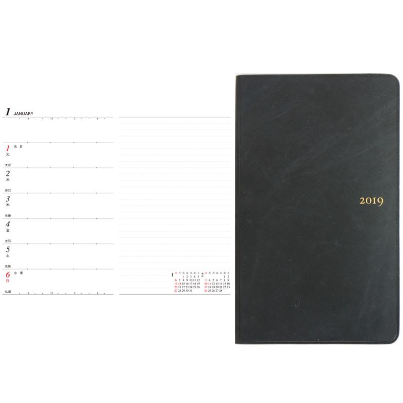 オリジナルスケジュール手帳・黒・マップ付