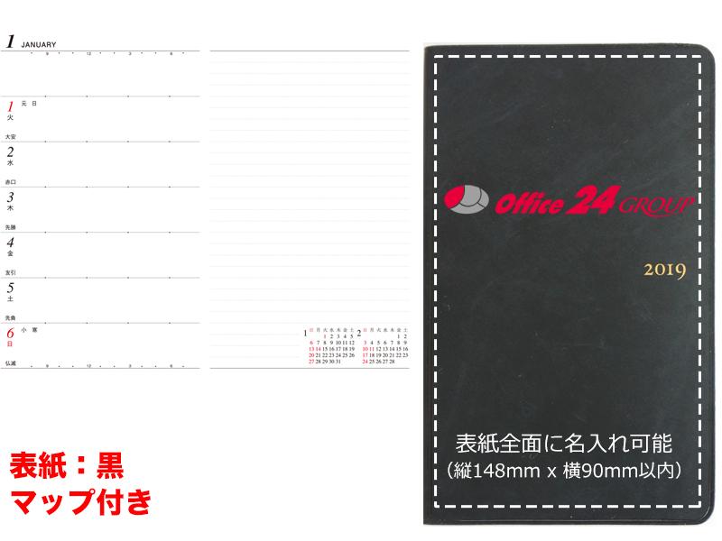 2019オリジナルスケジュール手帳 黒