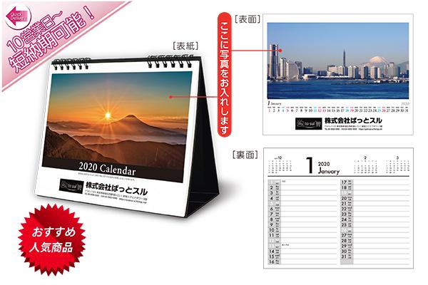 オリジナル写真入り卓上カレンダー ビックフォトシンプル