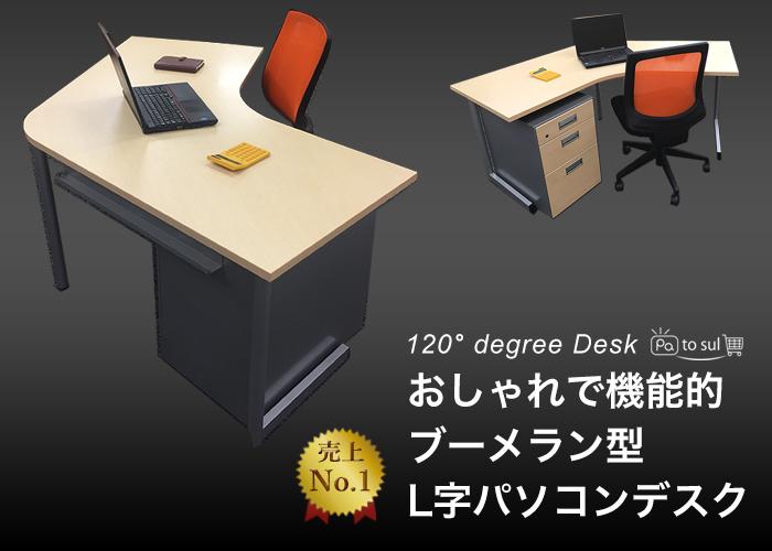 オフィスデスク・L字デスク